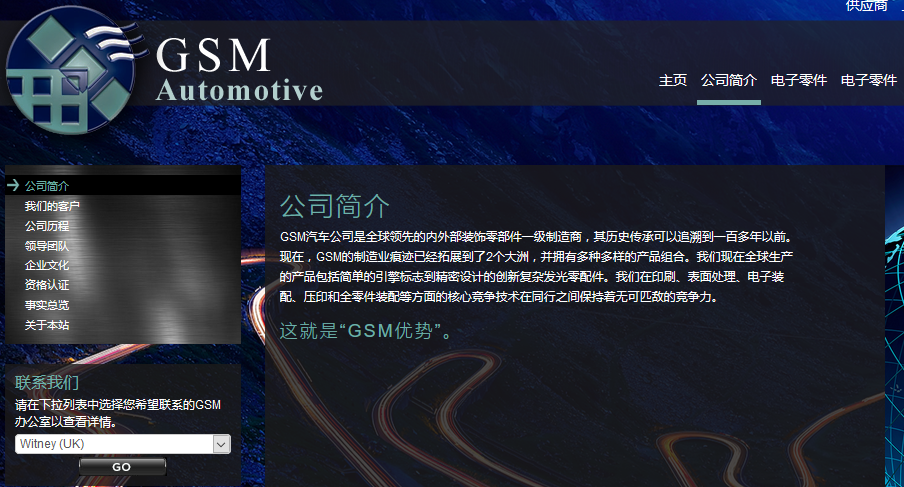 GSM Automotive - Chinese